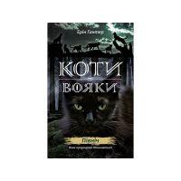 Коты воины АССА Новое пророчество Книга 1 Север