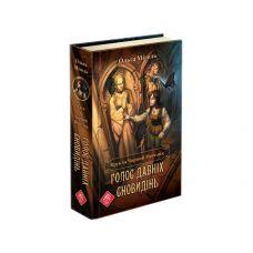 Ворон и Черная Бабочка - Издательство АССА - ISBN 978-617-7660-73-5