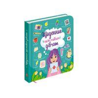 Книга АССА Дневник счастливых девушек