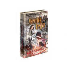 Черептон Крутий. Игра с огнем - Издательство АССА - ISBN 978-617-7660-36-0