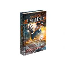 Черептон Крутий. Посох Предвечного - Издательство АССА - ISBN 978-617-7385-57-7