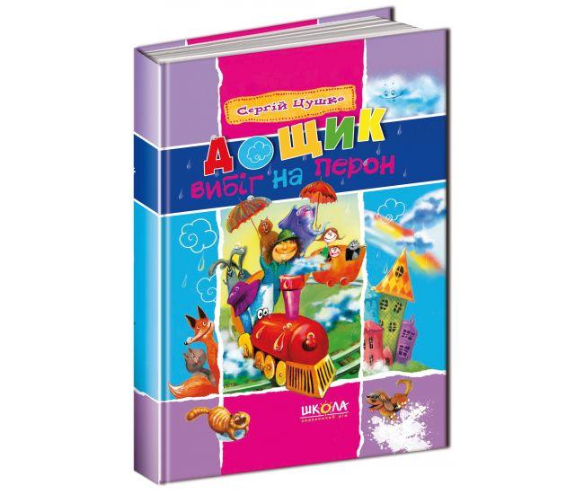 Дождик выбежал на перрон - Издательство Школа - ISBN 1090226