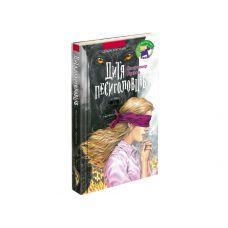 Ребенок песоголовцев - Издательство АССА - ISBN 978-617-7660-04-9