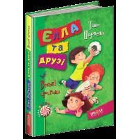 Элла и друзья - Веселые приключения