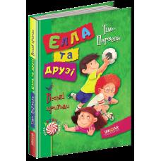 Элла и друзья - Веселые приключения - Издательство Школа - ISBN 1090293