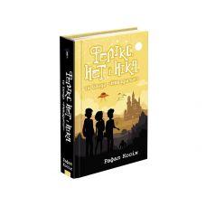 Феликс, Нет и Ника и банда Невидимых - Издательство АССА - ISBN 978-617-7660-28-5