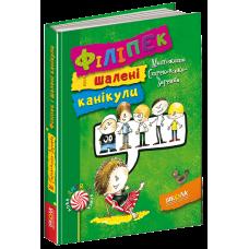 Филипок и безумные каникулы - Издательство Школа - ISBN 1090302