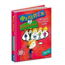 Филипок и девочки - Издательство Школа - ISBN 1090303