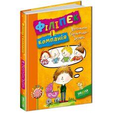 Филипок и компания - Издательство Школа - ISBN 1090304
