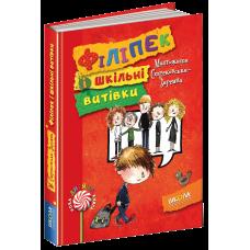 Филипок и школьные выходки - Издательство Школа - ISBN 1090301