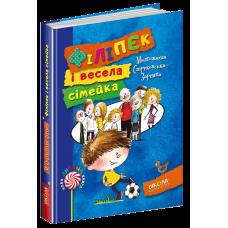 Филипок и веселая семейка - Издательство Школа - ISBN 1090300