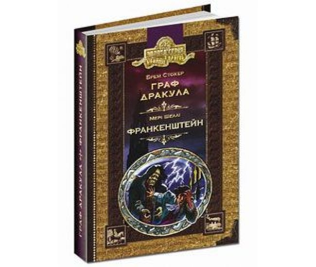 Граф Дракула. Франкенштейн - Издательство Школа - ISBN 1090018