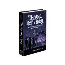 Феликс, Нет и Ника и теоретически возможная катастрофа - Издательство АССА - ISBN 978-617-7660-48-3