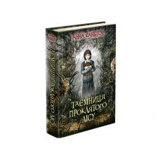 Тайна проклятого леса - Издательство АССА - ISBN 978-617-7660-64-3
