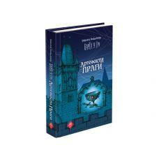 Варта в игре. Артефакты Праги - Издательство АССА - ISBN 978-617-7660-38-4