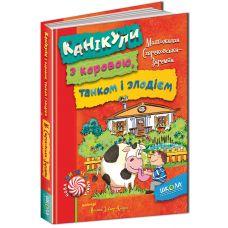 Каникулы с коровой, танком и вором - Издательство Школа - ISBN 1090299