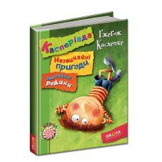 Каспериада - Необыкновенные приключения обычной семьи - Издательство Школа - ISBN 1090294