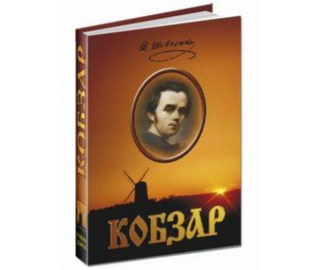 Кобзарь. Полное собрание - Издательство Школа - ISBN 1090008