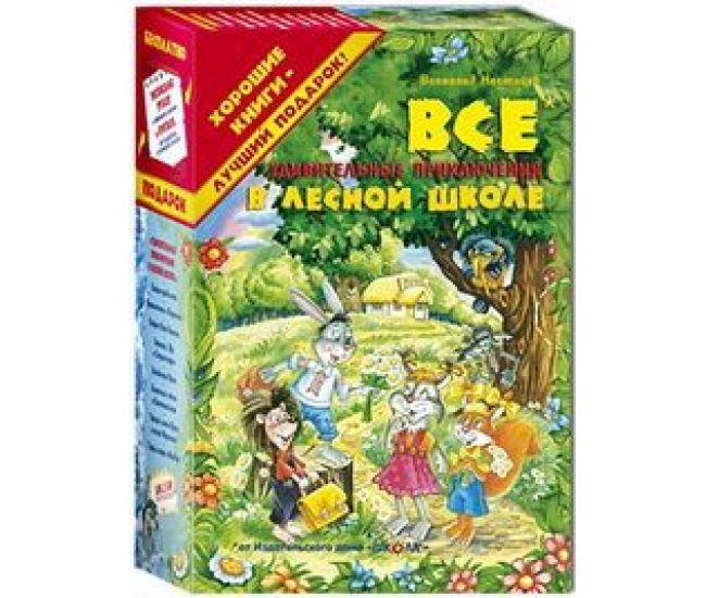 Комплект книг серии Удивительные приключения в лесной школе рус