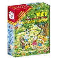 Комплект книг серии  Удивительные приключения в лесной школе укр