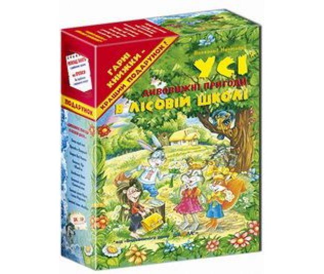 Комплект книг серии  Удивительные приключения в лесной школе укр - Издательство Школа - ISBN 1090057