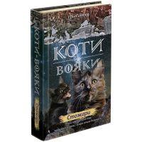 Коты-воины АССА Новое пророчество Книга 4 Стожары