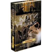 Коты воины АССА Новое пророчество Книга 5 Сумерки