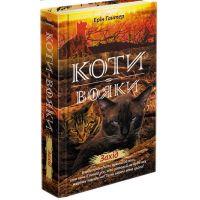 Коты-воины АССА Новое пророчество Книга 6 Закат