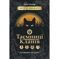 Коты воины АССА Тайны Кланов Путеводитель по серии
