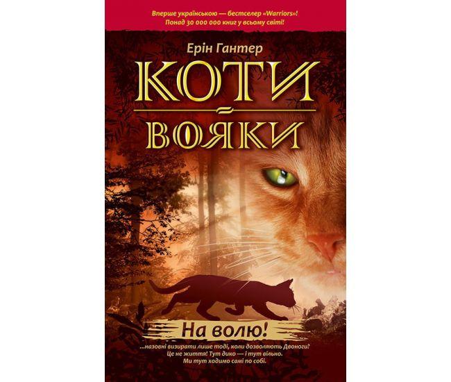 Коты-воины. На волю! - Издательство АССА - ISBN 9786177312450
