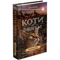 Коты воины АССА Новое пророчество Книга 3. Рассвет