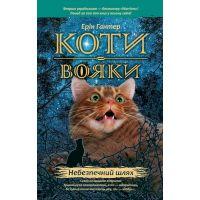 Коты воины АССА Опасный путь Книга 5