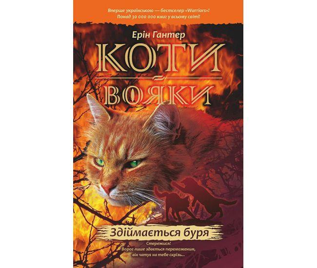 Коты-воины. Поднимается буря - Издательство АССА - ISBN 9786177312931