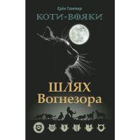 Коты воины АССА Путь Вогнезора Специальное издание