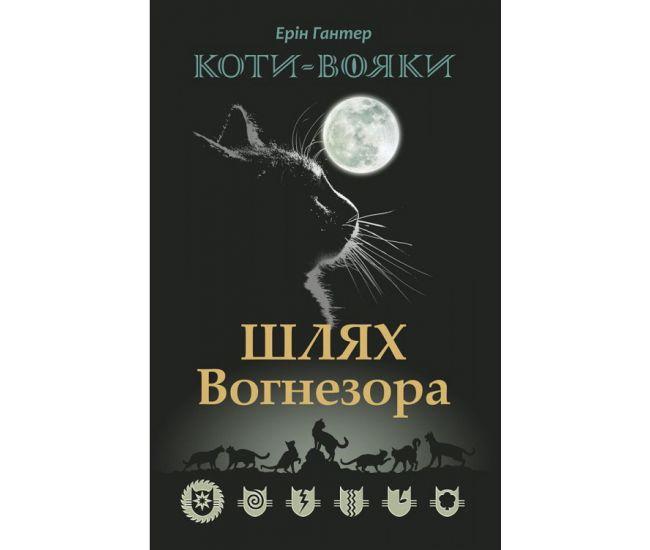 Коты-воины. Путь Вогнезора - Издательство АССА - ISBN 9786177385454