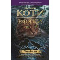 Коты воины АССА Темные времена Книга 6