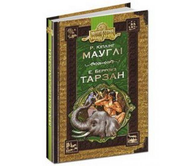 Маугли. Тарзан (укр) - Издательство Школа - ISBN 1090010