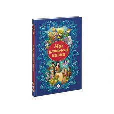 Мои любимые сказки - Издательство АССА - ISBN 9786177385393