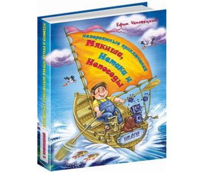 Невероятные приключения Мякиша, Нетака и Непоседы рус - Издательство Школа - ISBN 1090069