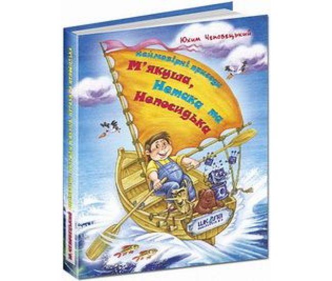 Невероятные приключения Мякиша, Нетака и Непоседы укр - Издательство Школа - ISBN 1090067