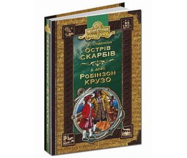 Остров сокровищ. Робинзон Крузо - Издательство Школа - ISBN 1090020