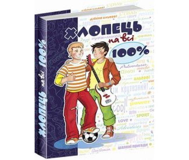 Парень на все 100% (укр) - Издательство Школа - ISBN 1090048
