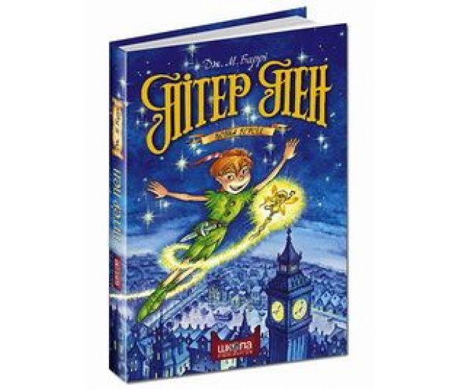 Книга для детей: Питер Пен (укр) - Издательство Школа - ISBN 1090052