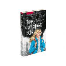 Порох из драконьих костей - Издательство АССА - ISBN 978-617-7385-56-0