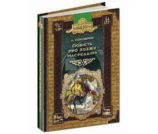 Повесть о Ходже Насреддине - Издательство Школа - ISBN 1090026