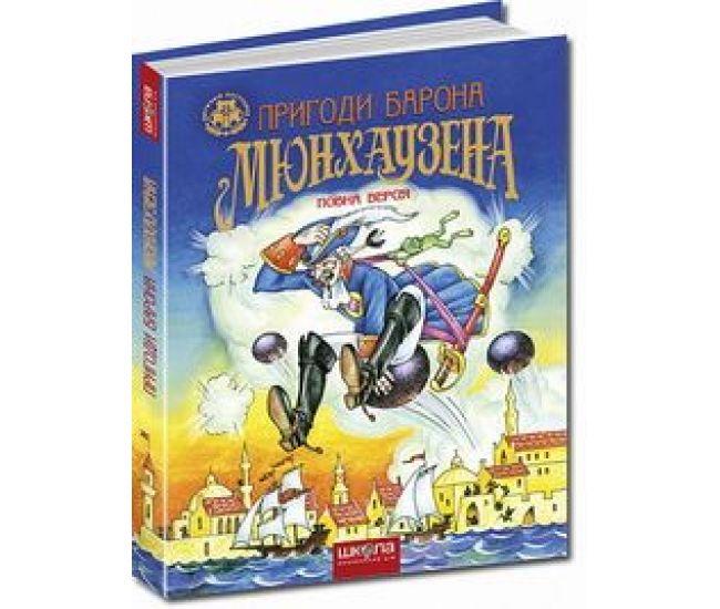 Приключения Барона Мюнхаузена укр - Издательство Школа - ISBN 1090053