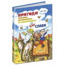 Приключения Муфтика , Пивчеревичка и Мохобородька Цена славы укр
