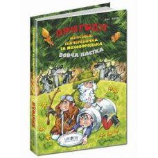 Приключения Муфтика , Пивчеревичка и Мохобородька Волчья ловушка укр