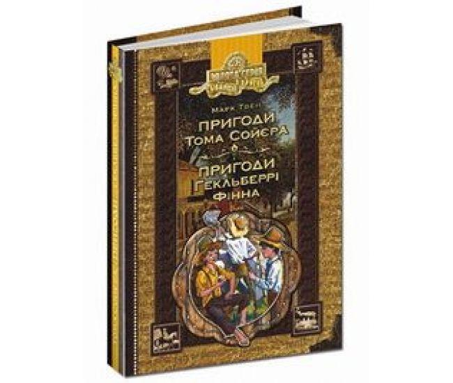 Приключения Тома Сойера. Приключения Гекльберри Финна - Издательство Школа - ISBN 1090021