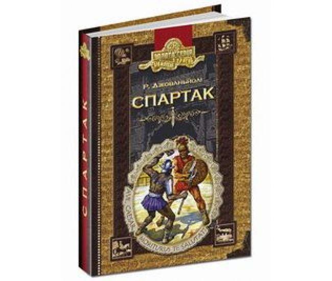 Спартак - Издательство Школа - ISBN 1090023